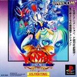 Sony Playstation - Vampire - The Night Warriors