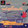Sony Playstation - Wipeout