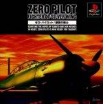 Sony Playstation - Zero Pilot