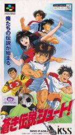 Super Famicom - Aoki Densetsu Shoot
