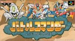 Super Famicom - Battle Commander - Hachibushu Shura No Heihou