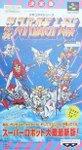 Super Famicom - Dai 4 Ji Super Robot Taisen
