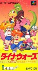 Super Famicom - Dino Wars Kyouryuu Oukoku e no Daibouken