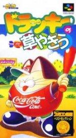 Super Famicom - Dolucky no Kusayakiu