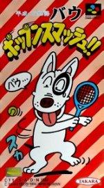 Super Famicom - Heisei Inu Monogatari Bow Pop n Smash