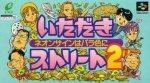 Super Famicom - Itadaki Street 2 - Neon Sign Ha Bara Iro Ni