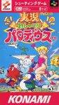 Super Famicom - Jikkyou Oshaberi Parodius