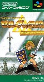 Super Famicom - Zelda No Densetsu