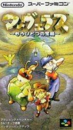 Super Famicom - Marvelous - Mouhitotsu No Takarajima