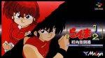 Super Famicom - Ranma 1/2 - Chounai Gekitou Hen