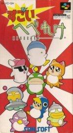 Super Famicom - Sugoi Hebereke