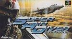 Super Famicom - Super Air Diver