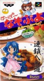 Super Famicom - Super Nazo Puyo Arle no Ruu