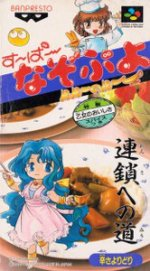 Super Famicom - Super Nazo Puyo - Lulu No Luu