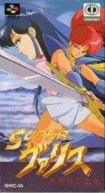 Super Famicom - Super Valis - Akaki Tsuki No Otome