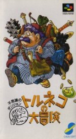 Super Famicom - Torneko no Daibouken: Fushigi no Dungeon