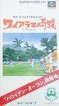 Super Famicom - Waialae No Kiseki