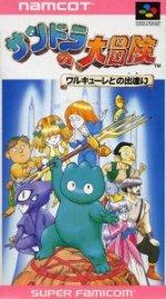 Super Famicom - Xandra no Daibouken: Valkyrie to no Deai
