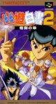 Super Famicom - Yu Yu Hakusho 2 - Kakutou No Shou