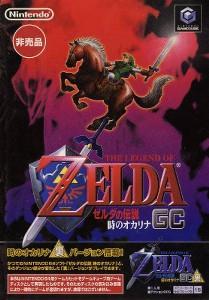legend of zelda ocarina of time gamecube